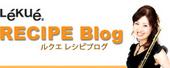 ルクエレシピブログ